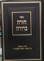 Chazarah Berurah on Chelek Heh and Vav [Hardcover]