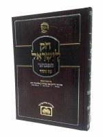 Chumash Chok LYisroel Bamidbar 2 [Hardcover]