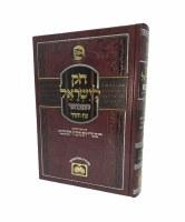 Chumash Chok LYisroel Devarim Volume 2 [Hardcover]