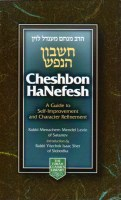 Cheshbon Ha-Nefesh English Pocket Size [Hardcover]