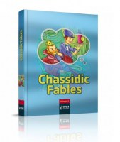 Chassidic Fables Volume 2 [Hardcover]