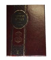 Sefer Chiddushei HaGrach Al Shas [Hardcover]