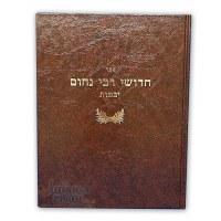 Chidushe Reb Nachum: Yevamos