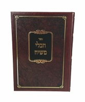 Chevlei Moshiach [Hardcover]