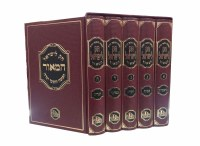 Chok L'Yisrael Hamaor Small Size 5 Volume Set [Hardcover]