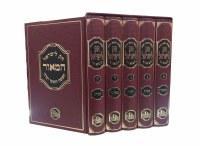 Chok L'Yisrael Hamaor Large Size 5 Volume Set [Hardcover]
