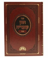 Chazon Ovadia Pesach [Hardcover]