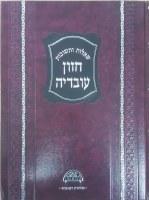 Sheilos Uteshuvos Chazon Ovadia [Hardcover]