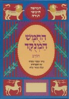 Chumash Chorev ha-Menukad: Devarim (Hebrew Only)