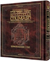 The Schottenstein Edition Interlinear Chumash Volume 5: Devarim (Deuteronomy) [Hardcover]