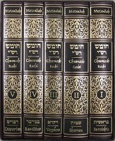 Metsudah Chumash 5 Vol. Slipcased Set (Student)