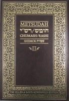 Metsudah Chumash Student Edition: Volume 2 - Shemos [Hardcover]