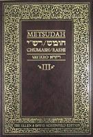 Metsudah Chumash Student Edition: Vol. 3 - Vayikra [Hardcover]