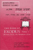 Exodus I: Judaica Press Books of the Bible