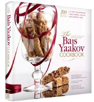 The Bais Yaakov Cookbook [Hardcover]