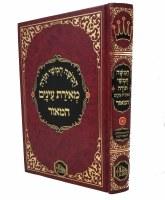 Chumash Meiras Einayim Complete Chumash with Megillos [Hardcover]
