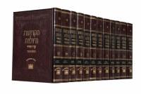 Chumash Mikraos Gedolos Hamevuar 12 Volume Set [Hardcover]