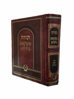 Chumash Mikraos Gedolos Mir 1 Volume [Hardcover]