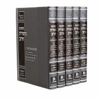 Chumash Mesoras HaRav 5 Volume Set including Haftarah in Slipcase [Hardcover]
