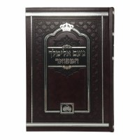 Noam Elimelech Personal Size Edition [Hardcover]