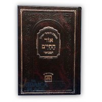 Chumash Ohr Hachaim Shemos Vol. 1