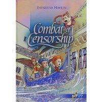 Combat of Cencorship Comics Story [Hardcover]