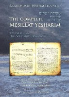 The Complete Mesillat Yesharim (English - rebound, restored edition)