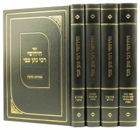 Chiddushei Rav Nosson Tzvi 4 Volume Set [Hardcover]