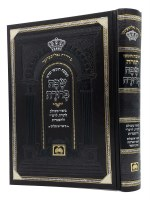 Chumash Safa Berura Bereishis [Hardcover]