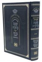 Chumash Safa Berura Shemos [Hardcover]