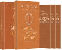 Shabbos Gift Set Copper Cover [Hardcover]