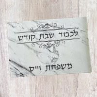 "Personalized Glass Challah Board White Marble Design 11"" x 15"""