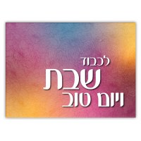 "Personalized Glass Challah Board Blended Flower Color Style 11"" x 15"""