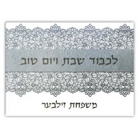"Personalized Glass Challah Board Lacey Design 11"" x 15"""