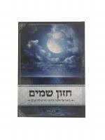 Chazon Shamayim [Hardcover]