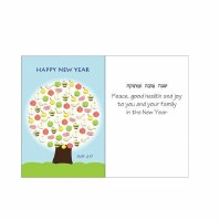 Happy New Year Card Apple Tree #NY1272