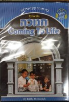 Chanukah Coming to Life DVD
