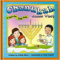 Chanukah Guess Who?- A Lift the Flap Book [Hardcover]