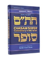 Chasam Sofer On Torah - Bereishis [Hardcover]