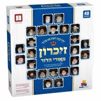 Zikaron Memory Card Game Chassidic Gedolim Pictures 48 Cards