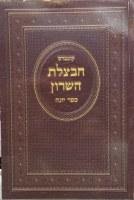 Chavatzeles Hasharon Yona [Paperback]
