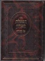 Chavatzeles Hasharon Bamidbar [Hardcover]