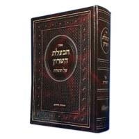 Chavatzeles Hasharon Vayikra Volume 1 [Hardcover]