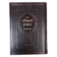 Chavatzeles Hasharon Bereishis [Hardcover]