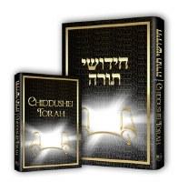 Chiddushei Torah Writing Book