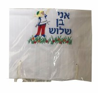 Tzitzis Cotton Size 3 Embroidered with Ani Ben Shalosh Design