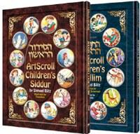 The Artscroll Children's Siddur & Tehillim Set [Hardcover]