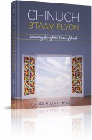 Chinuch B'Taam Elyon [Hardcover]