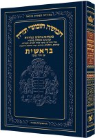 Artscroll Chumash Chinuch Tiferes Micha'el With Vowelized Rashi Text Volume 1: Bereishis [Hardcover]