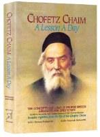 Chofetz Chaim: A Lesson A Day [Hardcover]